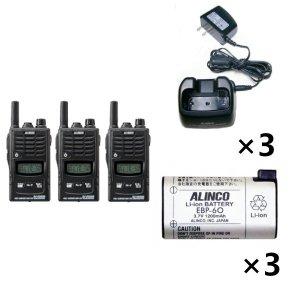 ALINCO アルインコ 特定小電力トランシーバー×3+充電器×3+バッテリー×3セットDJ-R200DS(ショートアンテナ)+EDC-131A+EBP-603台セット(無線機・インカム)