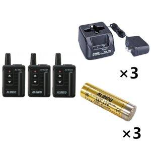 ALINCO アルインコ 特定小電力ガイドシステム×3+充電器×3+バッテリー×3セットDJ-RX31+EDC-185A+EBP-1793台セット(無線機・インカム)