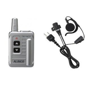 ALINCO アルインコ 特定小電力ガイドシステム+イヤホンマイクセットDJ-TX31+EME-652MA(無線機・インカム)