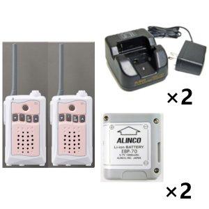 アルインコ特定小電力トランシーバー×2+充電器×2+バッテリー×2セットDJ-CH3P(ピンク)+EDC-184A+EBP-702台セット(無線機・インカム)
