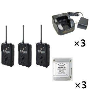 アルインコ特定小電力トランシーバー×3+充電器×3+バッテリー×3セットDJ-CH3B(ブラック)+EDC-184A+EBP-703台セット(無線機・インカム)