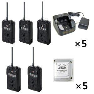 アルインコ特定小電力トランシーバー×5+充電器×5+バッテリー×5セットDJ-CH3B(ブラック)+EDC-184A+EBP-705台セット(無線機・インカム)