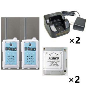 アルインコ 特定小電力トランシーバー×2+充電器×2+バッテリー×2セットDJ-CH3A(アクアブルー)+EDC-184A+EBP-702台セット(無線機・インカム)