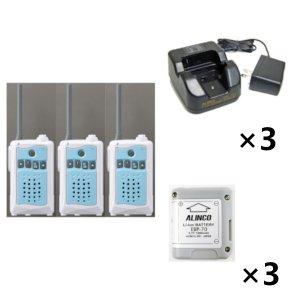 アルインコ 特定小電力トランシーバー×3+充電器×3+バッテリー×3セットDJ-CH3A(アクアブルー)+EDC-184A+EBP-703台セット(無線機・インカム)