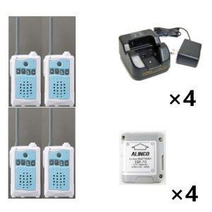 アルインコ 特定小電力トランシーバー×4+充電器×4+バッテリー×4セットDJ-CH3A(アクアブルー)+EDC-184A+EBP-704台セット(無線機・インカム)