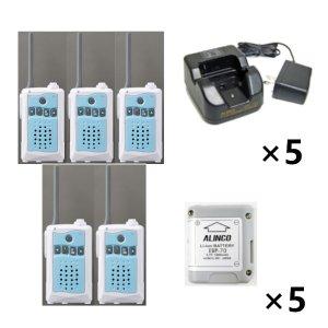 アルインコ 特定小電力トランシーバー×5+充電器×5+バッテリー×5セットDJ-CH3A(アクアブルー)+EDC-184A+EBP-705台セット(無線機・インカム)