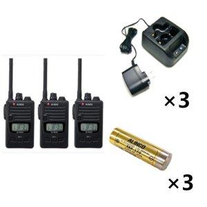 ALINCO アルインコ 特定小電力トランシーバ×3+充電器×3+バッテリー×3セットDJ-P222M+EDC-181A+EBP-1793台セット(無線機・インカム)