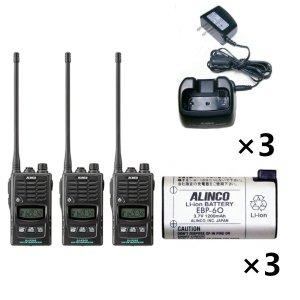 ALINCO アルインコ特定小電力トランシーバー×3+充電器×3+バッテリー×3セットDJ-P240L+EDC-131A+EBP-603台セット(無線機・インカム)