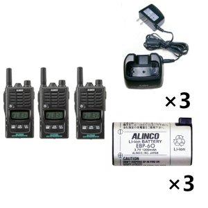 ALINCO アルインコ 特定小電力トランシーバー×3+充電器×3+バッテリー×3セットDJ-P240S+EDC-131A+EBP-603台セット(無線機・インカム)