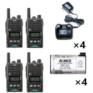 ALINCO アルインコ 特定小電力トランシーバー×4+充電器×4+バッテリー×4セットDJ-P240S+EDC-131A+EBP-604台セット(無線機・インカム)