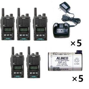 ALINCO アルインコ 特定小電力トランシーバー×5+充電器×5+バッテリー×5セットDJ-P240S+EDC-131A+EBP-605台セット(無線機・インカム)