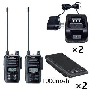 ALINCO アルインコ 特定小電力トランシーバー×2+充電器×2+バッテリー×2セットDJ-P45+EDC-180A+EBP-772台セット(無線機・インカム)