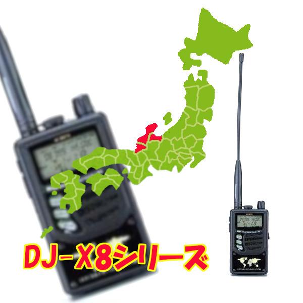 送料無料 一部地域を除く 迅速お届け 確かな商品 お値打ち価格 ALINCO 0.1~1300MHz DJ-X8北陸地方スペシャル 内祝い アルインコ 無線機アクセサリー 超定番レシーバー 『4年保証』