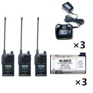 ALINCO アルインコ デジタル特定小電力トランシーバー×3+充電器×3+バッテリー×3セットDJ-P35D+EDC-131A+EBP-603台セット(無線機・インカム)