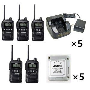 ALINCO アルインコ 特定小電力トランシーバー×5+充電器×5+バッテリー×5セットDJ-PB20B(ブラック)+EDC-184A+EBP-705台セット(無線機・インカム)