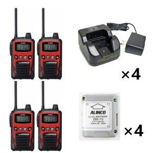 ALINCO アルインコ特定小電力トランシーバー×4+充電器×4+バッテリー×4セットDJ-PB20R(レッド)+EDC-184A+EBP-704台セット(無線機・インカム)