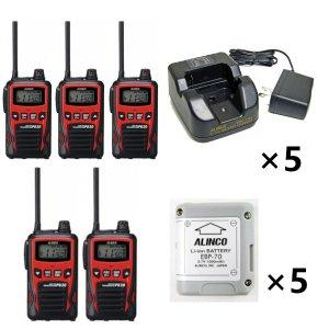 ALINCO アルインコ特定小電力トランシーバー×5+充電器×5+バッテリー×5セットDJ-PB20R(レッド)+EDC-184A+EBP-705台セット(無線機・インカム)