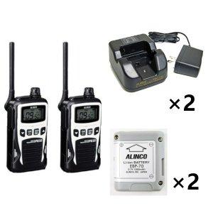 ALINCO アルインコ 特定小電力トランシーバー×2+充電器×2+バッテリー×2セットDJ-PB20W(ホワイト)+EDC-184A+EBP-702台セット(無線機・インカム)