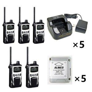 ALINCO アルインコ 特定小電力トランシーバー×5+充電器×5+バッテリー×5セットDJ-PB20W(ホワイト)+EDC-184A+EBP-705台セット(無線機・インカム)