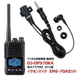 ALINCO アルインコ 5デジタル簡易無線 登録局ハンディトランシーバー+イヤホンマイクセットDJ-DPS70KA+EME-70A(無線機・インカム)