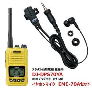 ALINCO アルインコデジタル簡易無線 登録局ハンディトランシーバー+イヤホンマイクセットDJ-DPS70YA+EME-70A(無線機・インカム)