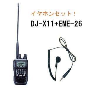 ALINCO アルインコ0.05~1300MHz 最高級ハンディレシーバー+イヤホンセットDJ-X11(エアバンドスペシャル)+EME-26(む無線機・インカム)