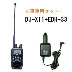 ALINCO アルインコ0.05~1300MHz 最高級ハンディレシーバー+シガーDC/DCコンバーターセットDJ-X11(エアバンドスペシャル)+EDH-33(む無線機・インカム)