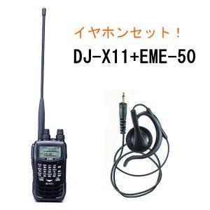 ALINCO アルインコ0.05~1300MHz 最高級ハンディレシーバー+イヤホンセットDJ-X11(エアバンドスペシャル)+EME-50(む無線機・インカム)