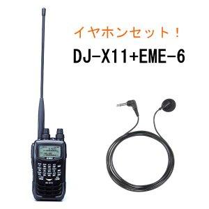 ALINCO アルインコ0.05~1300MHz 最高級ハンディレシーバー+イヤホンセットDJ-X11(エアバンドスペシャル)+EME-6(む無線機・インカム)