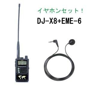 ALINCO アルインコ 0.1~1300MHz 超定番レシーバー+イヤホンセットDJ-X8+EME-6(無線機・インカム)