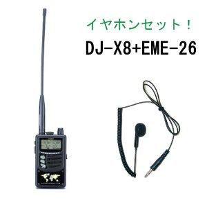 ALINCO アルインコ 0.1~1300MHz 超定番レシーバー+イヤホンセットDJ-X8+EME-26(無線機・インカム)