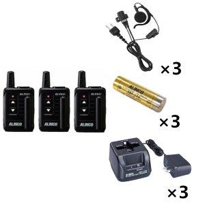 アルインコ特定小電力トランシーバー×3+充電器×3+バッテリー×3+イヤホン×3セットDJ-PX31B(ブラック)+EDC-185A+EBP-179+EME-652MA3台セット