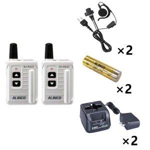 ALINCO アルインコ特定小電力トランシーバー×2+充電器×2+バッテリー×2+イヤホン×2セットDJ-PX31S+EDC-185A+EBP-179+EME-652MA2台セット