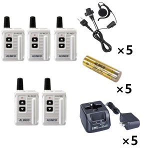 ALINCO アルインコ特定小電力トランシーバー×5+充電器×5+バッテリー×5+イヤホン×5セットDJ-PX31S+EDC-185A+EBP-179+EME-652MA5台セット