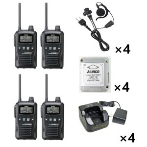 ALINCO アルインコ 特定小電力トランシーバー×4+充電器×4+バッテリー×4+イヤホン×4セットDJ-PB27B(ブラック)+EDC-184A+EBP-70+EME-652MA4台セット