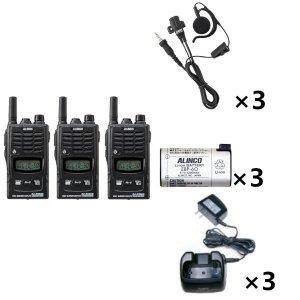 ALINCO アルインコ 特定小電力トランシーバー×3+充電器×3+バッテリー×3+イヤホン×3セットDJ-R200DS(ショートアンテナ)+EDC-131A+EBP-60+EME-654MA3台セット