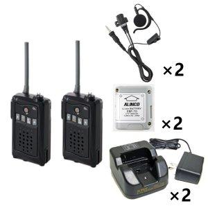 アルインコ特定小電力トランシーバー×2+充電器×2+バッテリー×2+イヤホン×2セットDJ-CH3B(ブラック)+EDC-184A+EBP-70+EME-654MA2台セット