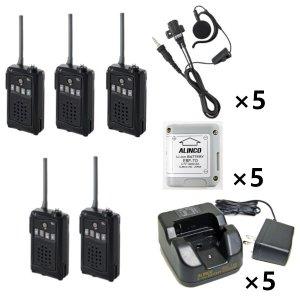 アルインコ特定小電力トランシーバー×5+充電器×5+バッテリー×5+イヤホン×5セットDJ-CH3B(ブラック)+EDC-184A+EBP-70+EME-654MA5台セット