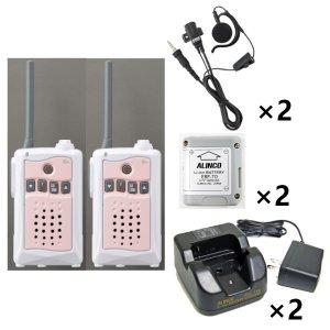 アルインコ特定小電力トランシーバー×2+充電器×2+バッテリー×2+イヤホン×2セットDJ-CH3P(ピンク)+EDC-184A+EBP-70+EME-654MA2台セット