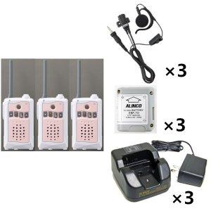 アルインコ特定小電力トランシーバー×3+充電器×3+バッテリー×3+イヤホン×3セットDJ-CH3P(ピンク)+EDC-184A+EBP-70+EME-654MA3台セット