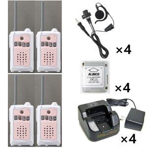 アルインコ特定小電力トランシーバー×4+充電器×4+バッテリー×4+イヤホン×4セットDJ-CH3P(ピンク)+EDC-184A+EBP-70+EME-654MA4台セット