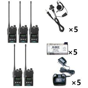 ALINCO アルインコ特定小電力トランシーバー×5+充電器×5+バッテリー×5+イヤホン×5セットDJ-P240L+EDC-131A+EBP-60+EME-654MA5台セット