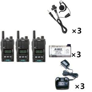 ALINCO アルインコ 特定小電力トランシーバー×3+充電器×3+バッテリー×3+イヤホン×3セットDJ-P240S+EDC-131A+EBP-60+EME-654MA3台セット