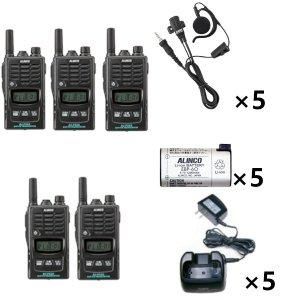 ALINCO アルインコ 特定小電力トランシーバー×5+充電器×5+バッテリー×5+イヤホン×5セットDJ-P240S+EDC-131A+EBP-60+EME-654MA5台セット