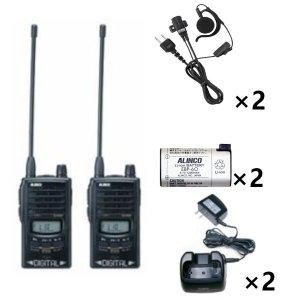 ALINCO アルインコ デジタル特定小電力トランシーバー×2+充電器×2+バッテリー×2+イヤホン×2セットDJ-P35D+EDC-131A+EBP-60+EME-652MA2台セット