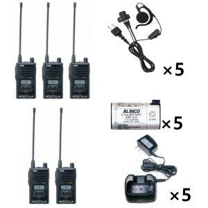 ALINCO アルインコ デジタル特定小電力トランシーバー×5+充電器×5+バッテリー×5+イヤホン×5セットDJ-P35D+EDC-131A+EBP-60+EME-652MA5台セット
