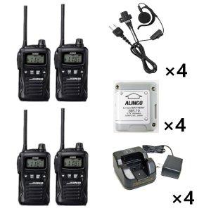 ALINCO アルインコ 特定小電力トランシーバー×4+充電器×4+バッテリー×4+イヤホン×4セットDJ-PB20B(ブラック)+EDC-184A+EBP-70+EME-652MA4台セット