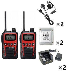 ALINCO アルインコ特定小電力トランシーバー×2+充電器×2+バッテリー×2+イヤホン×2セットDJ-PB20R(レッド)+EDC-184A+EBP-70+EME-652MA2台セット