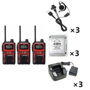 ALINCO アルインコ特定小電力トランシーバー×3+充電器×3+バッテリー×3+イヤホン×3セットDJ-PB20R(レッド)+EDC-184A+EBP-70+EME-652MA3台セット