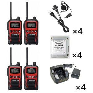 ALINCO アルインコ特定小電力トランシーバー×4+充電器×4+バッテリー×4+イヤホン×4セットDJ-PB20R(レッド)+EDC-184A+EBP-70+EME-652MA4台セット